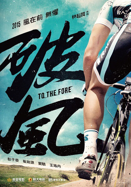 To the Fore Movie Poster, 2015 chinese film