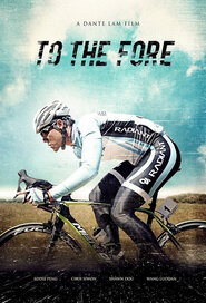 To the Fore Movie Poster, 2015 chinese movie