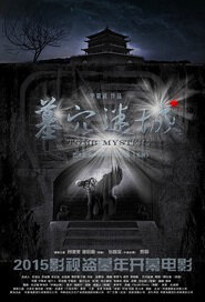 Tomb Mystery Movie Poster, 2015 Chinese film