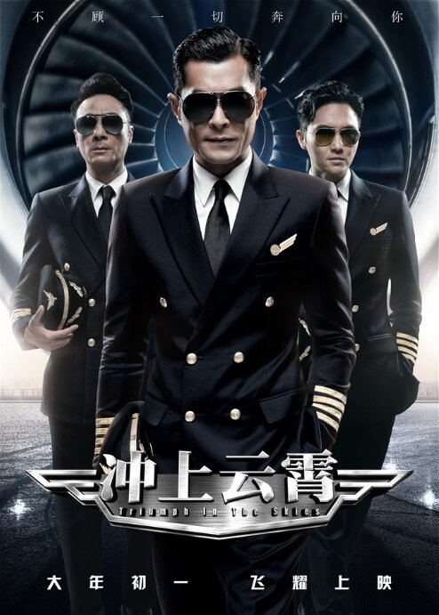 Triumph in the Skies Movie Poster, 2015