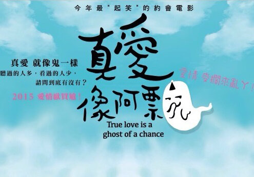 True Love Is a Ghost of a Chance Movie Poster, 2015 Chinese movie