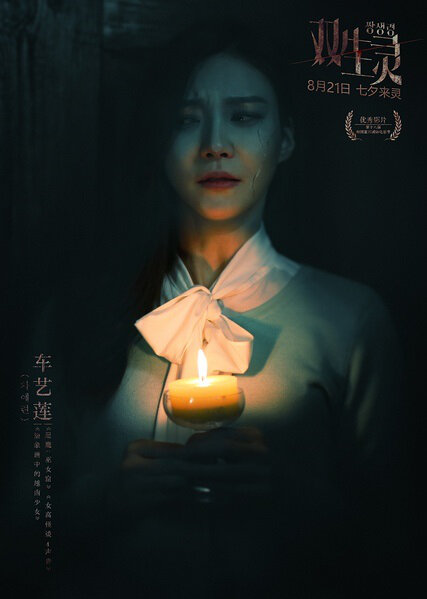 Twin Spirit Movie Poster, 2015 Chinese film