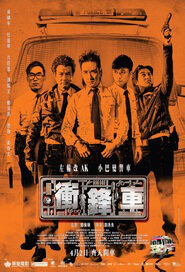 Two Thumbs Up Movie Poster, 2015 Chinese film