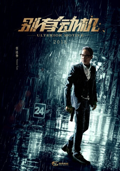 Ulterior Motive Movie Poster, 2015 chinese movie