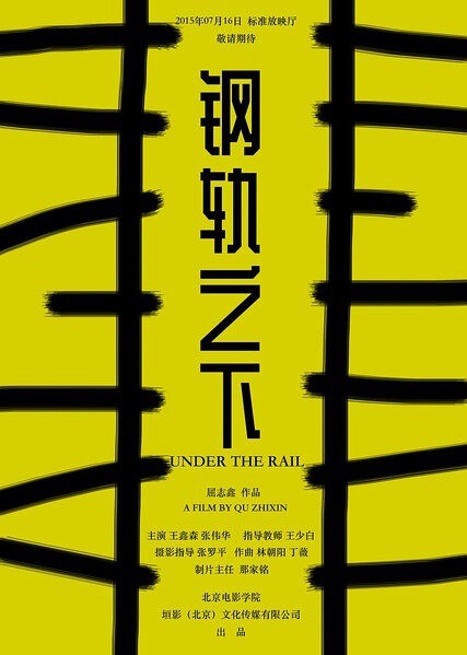 Under the Rail Movie Poster, 2015 Chinese film