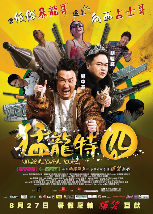 Undercover Duet Movie Poster, 2015 Chinese film