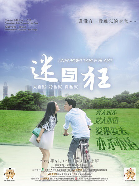 Unforgettable Blast Movie Poster, 2015 Chinese movie