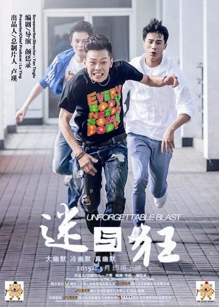 Unforgettable Blast Movie Poster, 2015 Chinese film