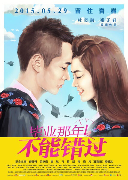Unmissable Movie Poster, 2015 Chinese film