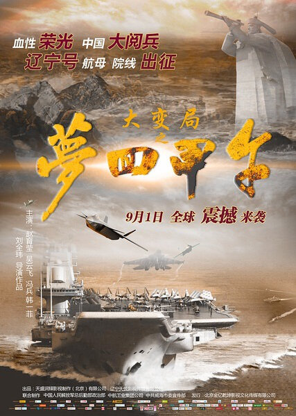 Upheaval of Jiawu Movie Poster, 2015 Chinese film