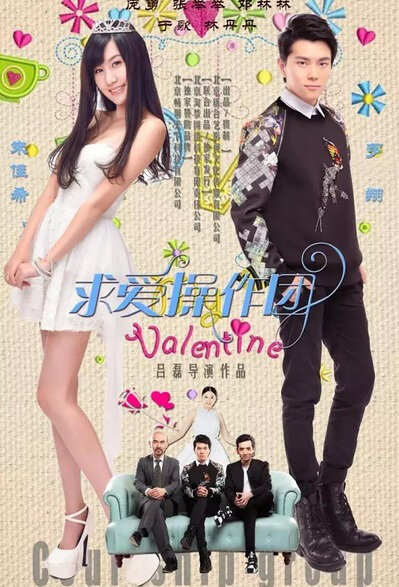 Valentine Movie Poster, 2015 Chinese film