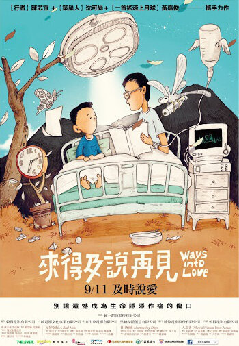 Ways Into Love Movie Poster, 2015 Chinese film