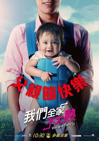We Are Family Movie Poster, 2015 Chinese film