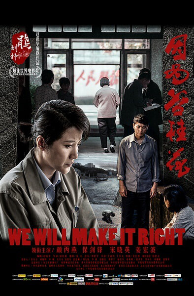 We Will Make It Right Movie Poster, 2015 Chinese movie