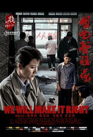 We Will Make It Right Movie Poster, 2015 Chinese film