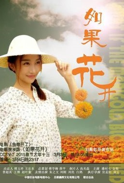 What If the Marigold Bloomed Movie Poster, 2015 Chinese film
