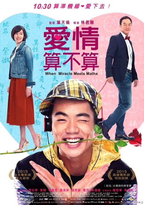 When Miracle Meets Maths Movie Poster, 2015 Chinese film