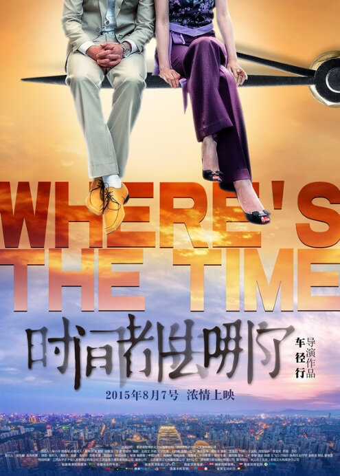 Where's the Time Movie Poster, 2015 Chinese movie