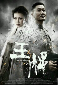Who Is Undercover Movie Poster, 2015