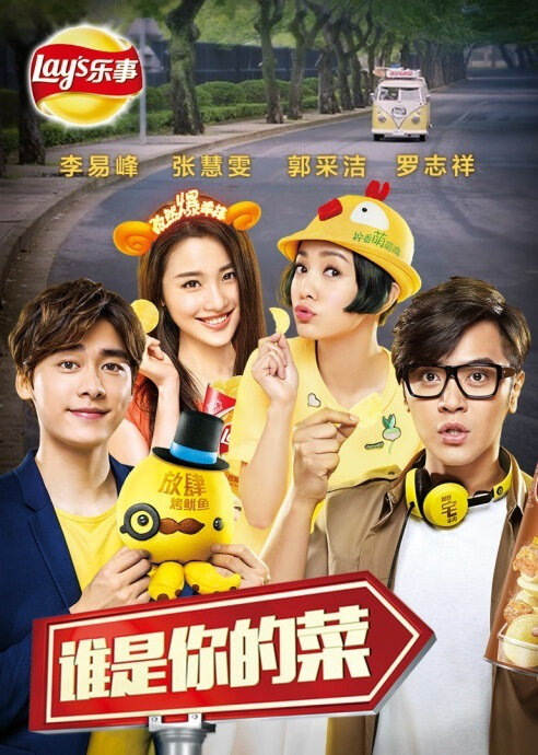 Who Is Your Dish 2015 Movie Poster, 2015 Chinese film