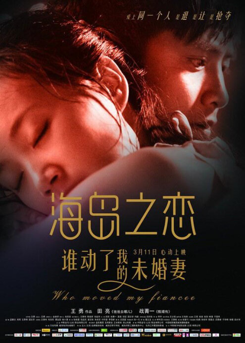 Who Moved My Fiancee Movie Poster, 2015 chinese movie