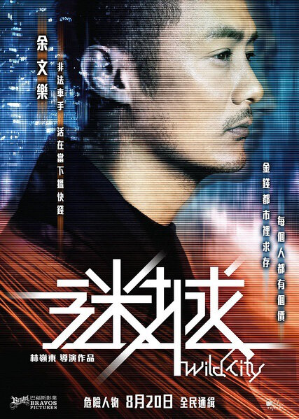 Wild City Movie Poster, 2015 chinese film
