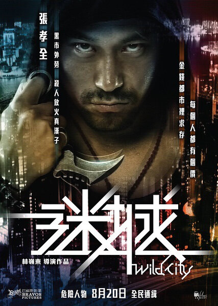 Wild City Movie Poster, 2015