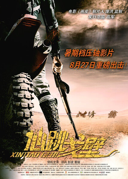 Wild Desert Movie Poster, 2015 Chinese film