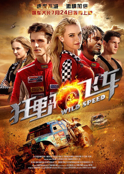 Wild Speed Movie Poster, 2015 Chinese film