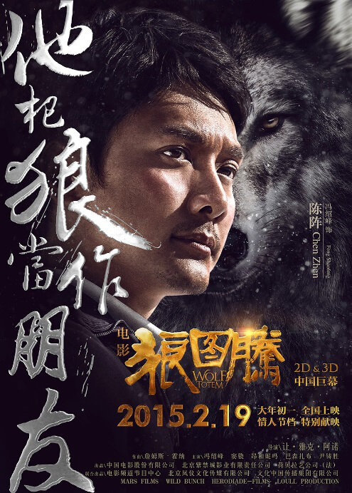 Wolf Totem Movie Poster, 2015 chinese film
