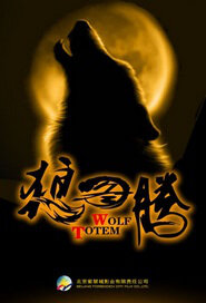 Wolf Totem Movie Poster, 2015