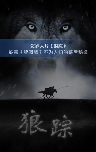 Wolf Track Movie Poster, 2015 Chinese movie
