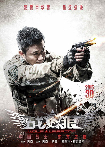 Wolf Warriors Movie Poster, 2015 chinese film