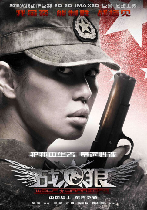 Wolf Warriors Movie Poster, 2015
