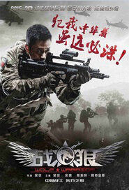 Wolf Warriors Movie Poster, Chinese Action film 2015