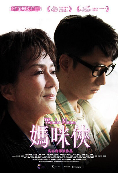 Wonder Mama Movie Poster, 2015 Chinese film