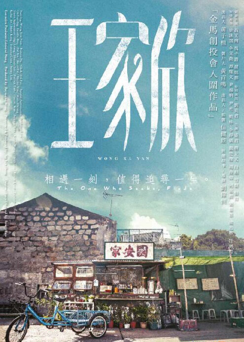 Wong Ka-Yan Movie Poster, 2015 Hong Kong film
