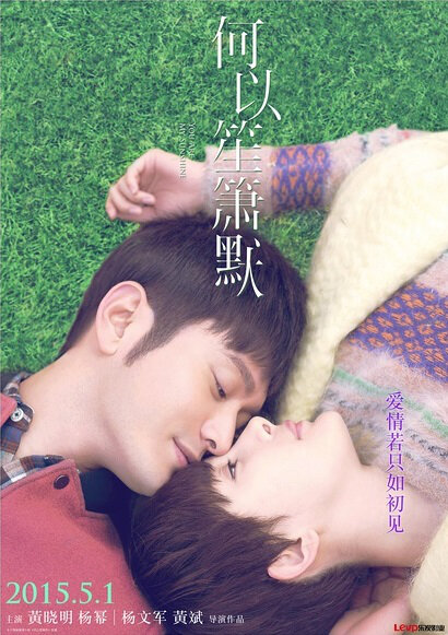 You Are My Sunshine Movie Poster, 2015 Chinese film