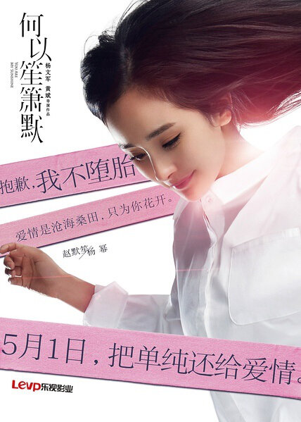 You Are My Sunshine Movie Poster, 2015 Chinese movie