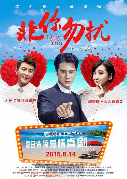 You Are the Only One Movie Poster, 2015 Chinese film