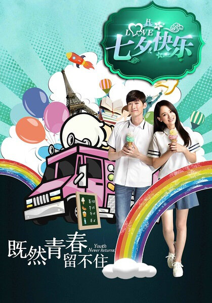 Youth Never Returns Movie Poster, 2015 Chinese film