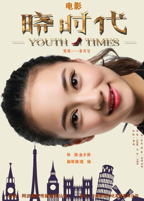 Youth Times Movie Poster, 2015 Chinese film