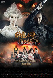 Zhongkui - Snow Girl and the Dark Crystal Movie Poster, 2015 China film