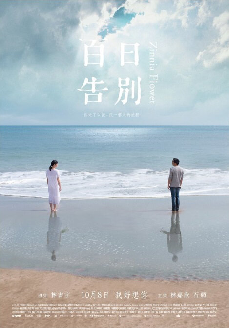 Zinnia Flower Movie Poster, 2015 Taiwan movie