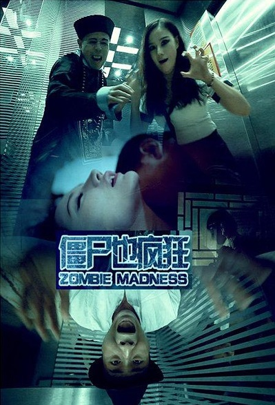 Zombie Madness Movie Poster, 2015 Chinese film