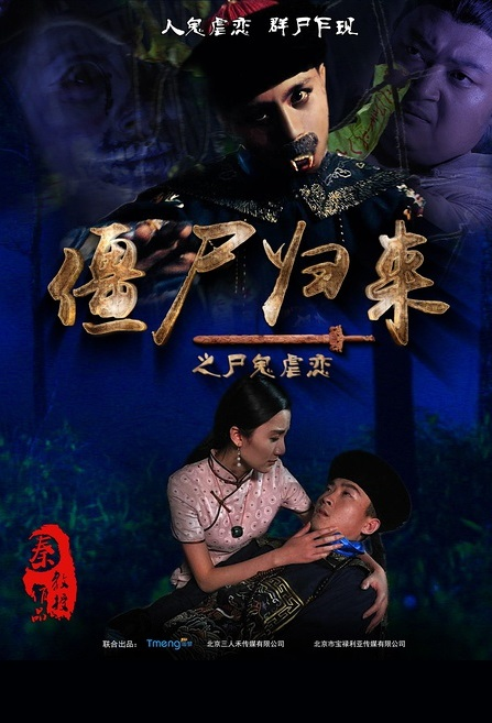 Zombies Back Movie Poster, 2015 Chinese film