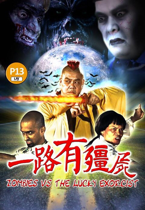 Zombies vs the Lucky Exorcist Movie Poster, 2015 chinese film