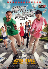 2 Idiots Movie Poster, 2016 drama film