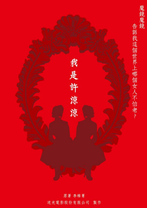 2 Love Stories About Liang Liang Movie Poster, 2016 film