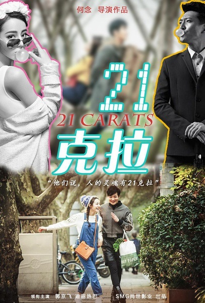 21 Carat Movie Poster, 2016 Chinese film